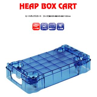 ヒープボックス